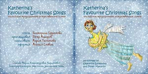 Екатерина Ефремова. Альбом «Katherina's Favourite Christmas Songs» 2010 год. 127кБ